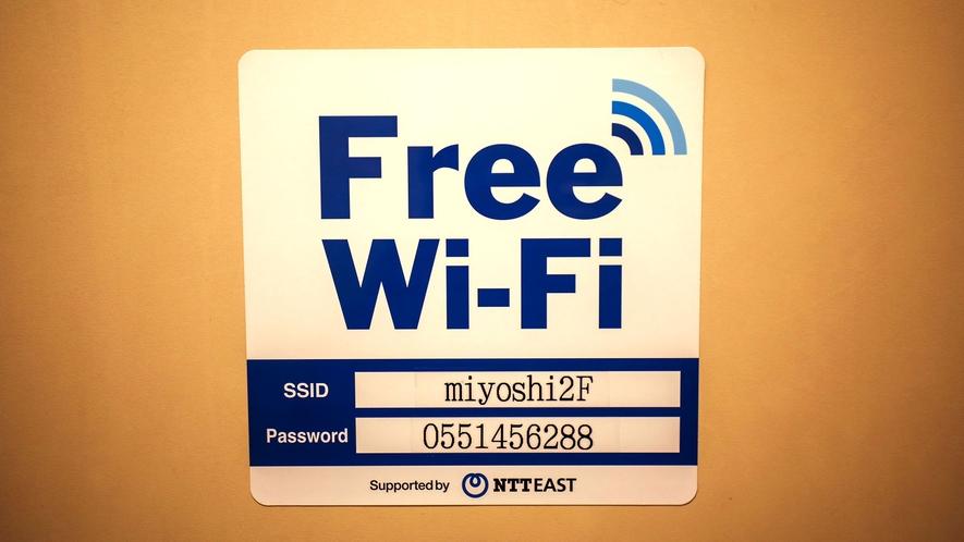 ・【別館みよしダブル】無料Wi-Fi完備