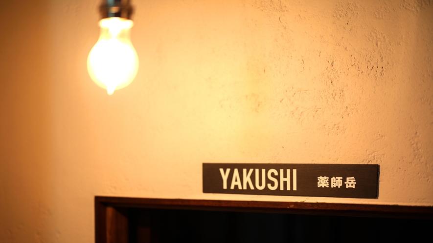 ・【YAKUSHI】部屋の入口