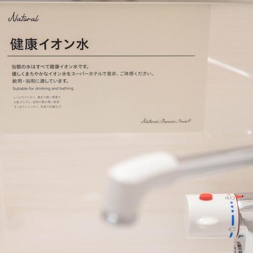 【Natural】全室に「健康イオン水」を供給しております