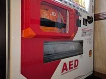 万が一のために、フロントにAED付き自動販売機を完備しております。