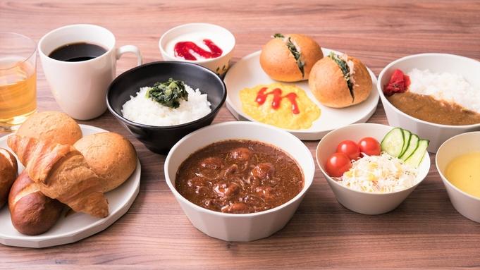【BEST RATE】朝食付プラン★焼きたてパンやカレーで元気充電!Wi-Fi&男女別大浴場完備★