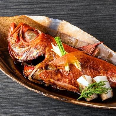 金目鯛の姿煮付きプラン