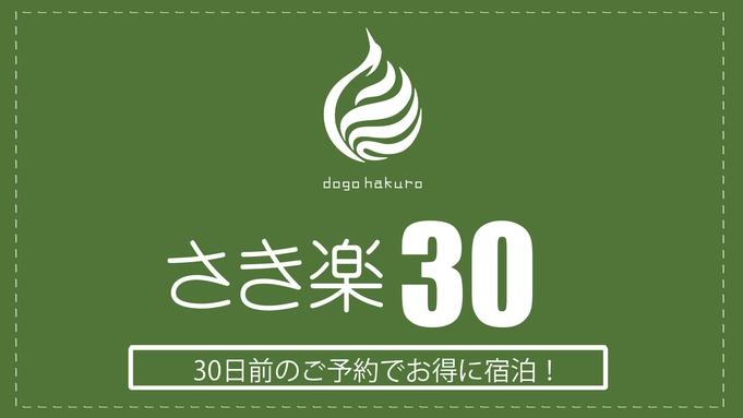"""【さき楽30】30日前のご予約がお得! """"さき楽30"""" スタンダードプラン 《朝食付》"""