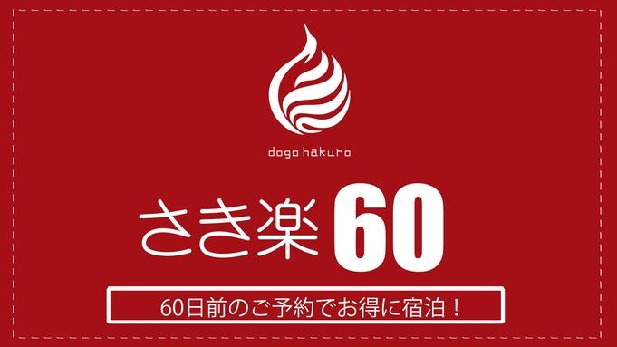 """【さき楽60】60日前のご予約がお得に!  """"さき楽60""""スタンダードプラン 《朝食付》"""