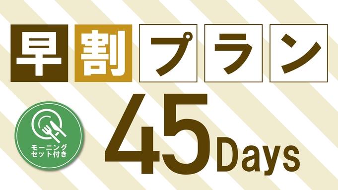 【さき楽45】★ポイント3倍★  45日前までの予約でお得!〜モーニングセット付き〜 BB