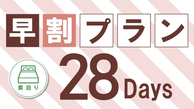 【さき楽28】 28日前までの予約でお得!札幌・大通り駅のダブルアクセス 〜素泊り〜 RC
