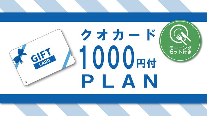 【クオカード¥1000付き】〜モーニングセット付き〜プラン! QB10