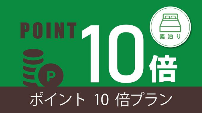 【秋冬旅セール】楽天スーパーポイント10倍!〜素泊り〜RC