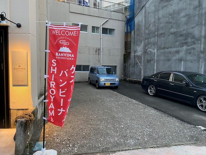 ゲストハウス及びテナント会社専用駐車場