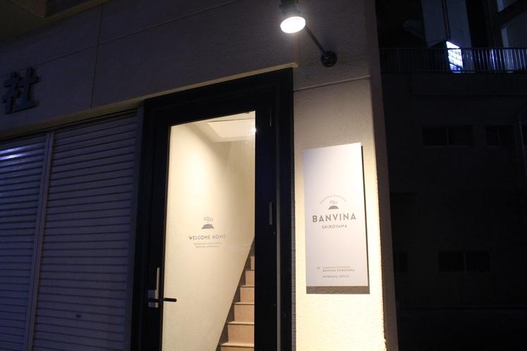 ゲストハウス出入口右側より1階(夜)