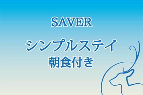 【SAVER】シンプルステイ!/食事なし