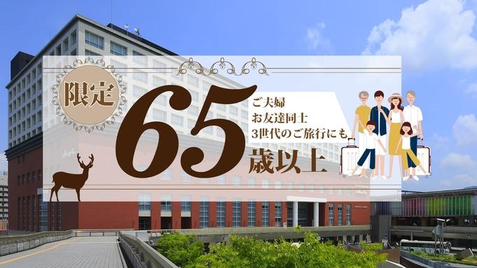 【65歳以上でお得!】最大24時間ステイ!奈良でゆったりプラン/朝食付