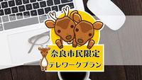 《奈良市民限定☆お得なテレワークプラン》最大6時間3,000円!