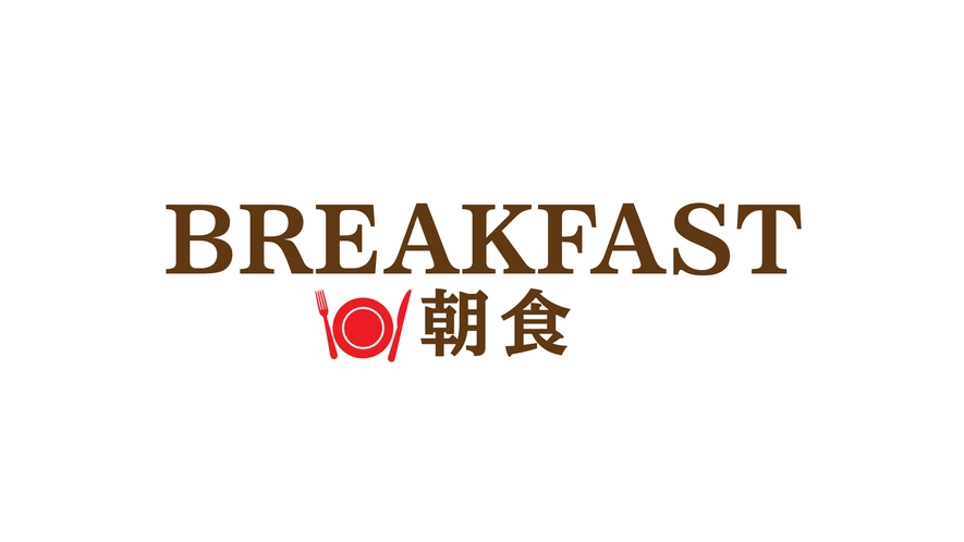 日航奈良の【朝ごはん】※状況等によりご提供内容が変更になる場合がございます。