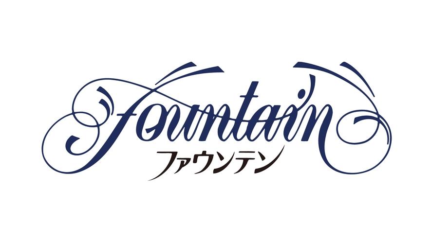 ロビーラウンジ【Fountain(ファウンテン)】
