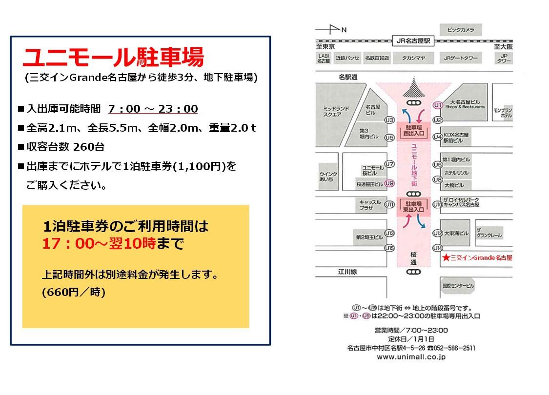 【提携駐車場 (ユニモール駐車場)】