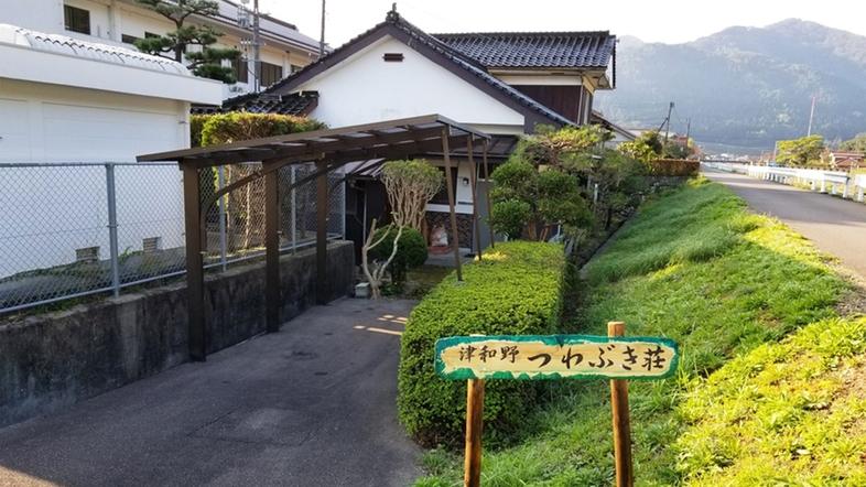 コンドミニアム 津和野荘