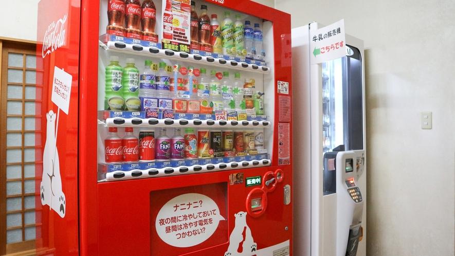 *【自動販売機】牛乳、清涼飲料水、酒類、煙草など、本館1階・共有スペースにございます。