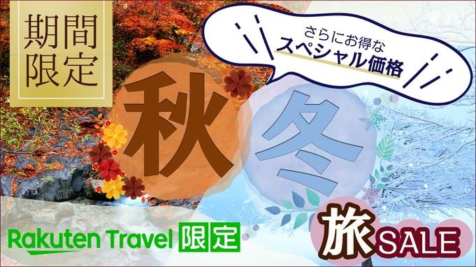 【秋冬旅セール】【大幅割引き♪】クチコミ投稿にもご協力下さい♪大浴場&サウナも有り ★朝食付き