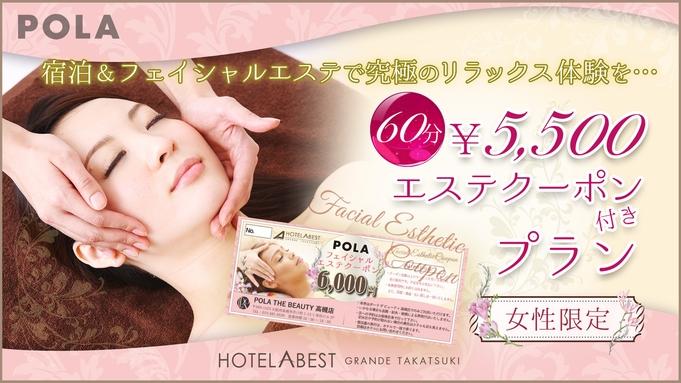 【ポーラの顔エステ】リフトアップ60分6000円付☆素泊まり