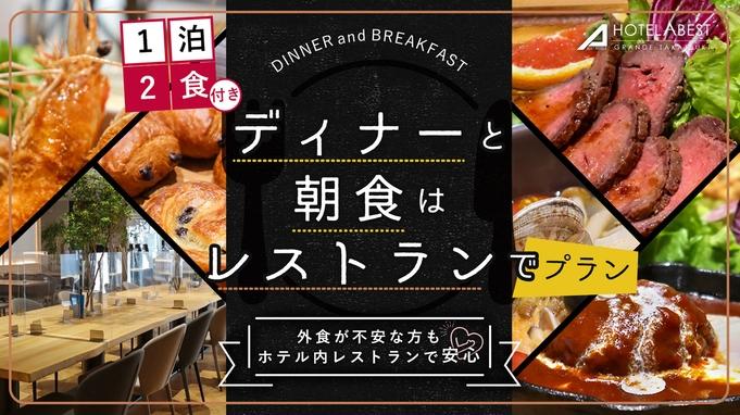 【1泊2食付き】ディナーと朝食は館内レストランで☆外食が不安な方も安心♪★1泊2食付き