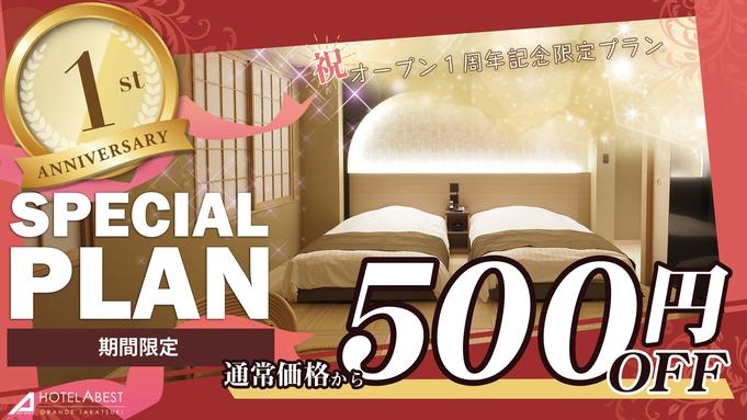 オープン1周年記念!【500円割引き♪】クチコミ投稿にご協力下さい♪大浴場&サウナも有り ☆素泊まり