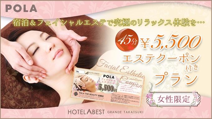 【ポーラの顔エステ】◆女性限定◆デコルテ45分5500円付☆素泊まり