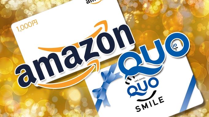 【ビジネス応援!選べるQUO・Amazonギフトカード1,000円分】☆素泊まり