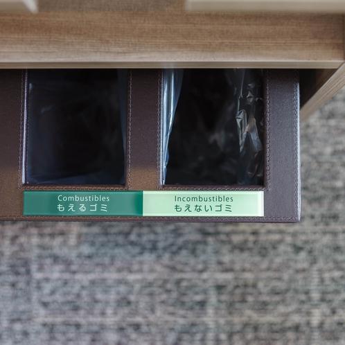【Smart】分別ごみ箱でエコにご協力ください。