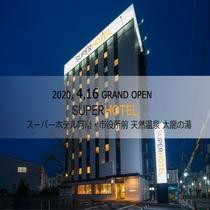 【2020年4月16日グランドオープン】スーパーホテル阿南・市役所前 天然温泉【太龍の湯】