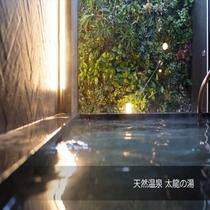 【Natural】天然温泉で日頃の疲れを癒してください♪