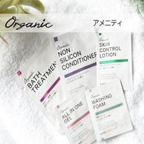 【Organic】レディースアメニティ 女性のお客様にはオーガニックアメニティをプレゼント