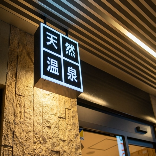 天然温泉【太龍の湯】を完備しております。※ご宿泊者様専用となります。