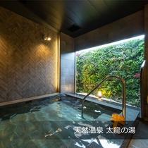 【Natural】◆天然温泉 太龍の湯◆夜通しご利用いただけます。(15:00~09:30)