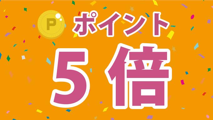 【20日間限定ポイント5倍】素泊まり〜10時チェックアウト