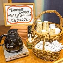 朝食(お持ち帰りコーヒー)