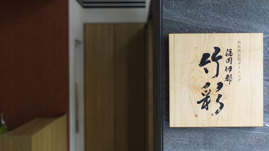 鉄板焼&鮨ダイニング福岡伊都竹彩