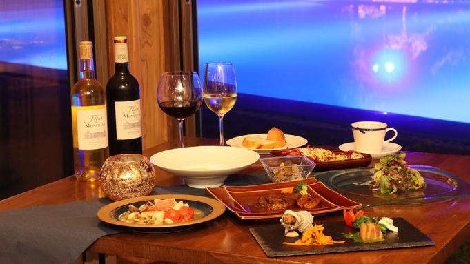 【静岡県民限定】県民限定特別価格☆厳選高級食材を使用した洋風創作料理【至福のひと時】