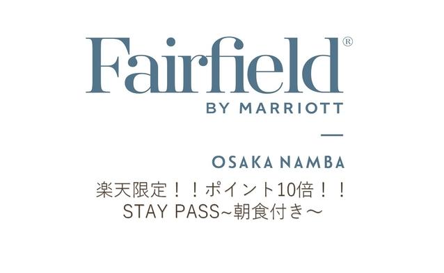 【秋冬旅セール】【ポイント10倍】STAY PASSプラン〜朝食付き〜