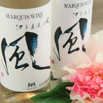 伊豆高原の「風」ワイン♪