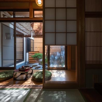 【秋冬旅セール】【素泊まりプラン】「京の暮らしに出会える宿」一棟貸しのお宿