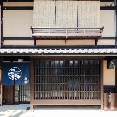 【連泊プラン】一棟貸切の京町家でお得にゆったり過ごす。(素泊まり)