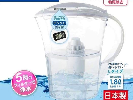 【特典付き素泊まりプラン】クチコミ投稿で「浄水ポット」プレゼント