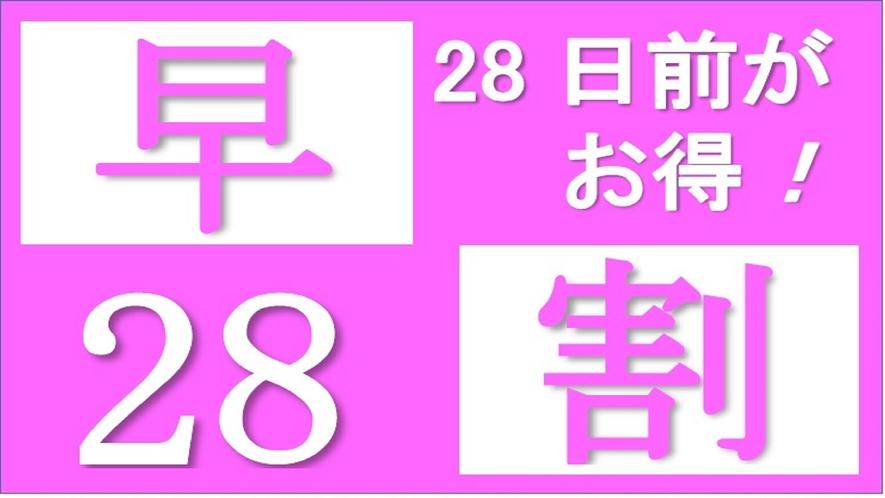 28日前のご予約がお得!