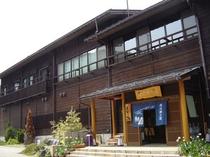 天然温泉 白川郷の湯