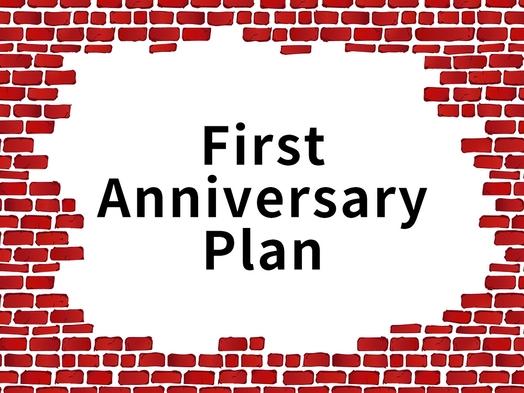【朝食あり】1日50室限定開業1周年アニバーサリープラン♪