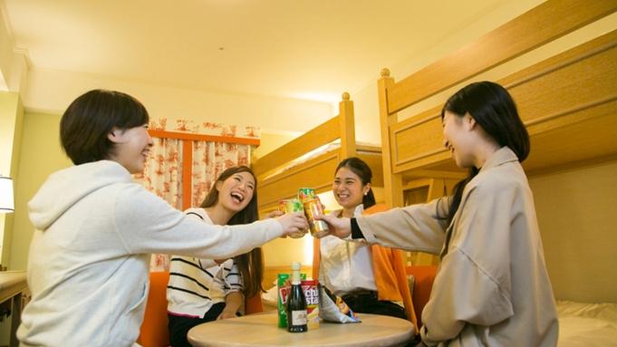 パーティー4ルーム宿泊プラン【朝食付】
