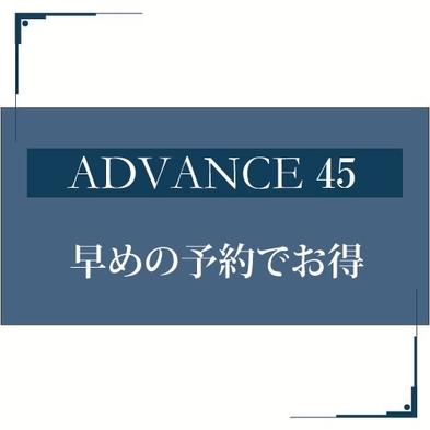 【ADVANCE】45☆45日前の早期予約でお得☆朝食付プラン【さき楽】