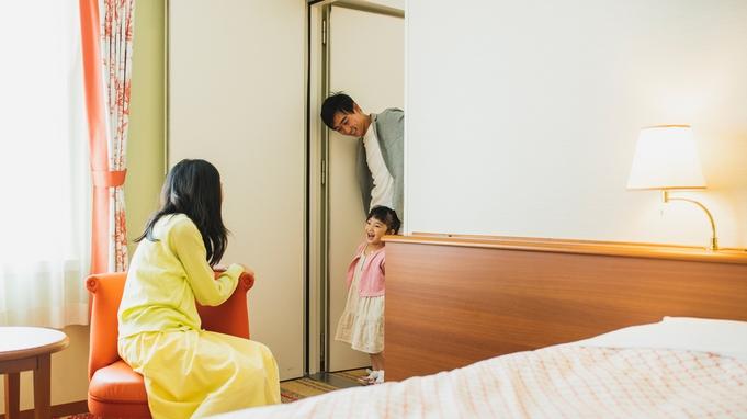 【コネクティングルーム】2部屋が内扉で繋がる♪素泊り!