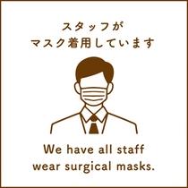 【感染予防への取り組み】